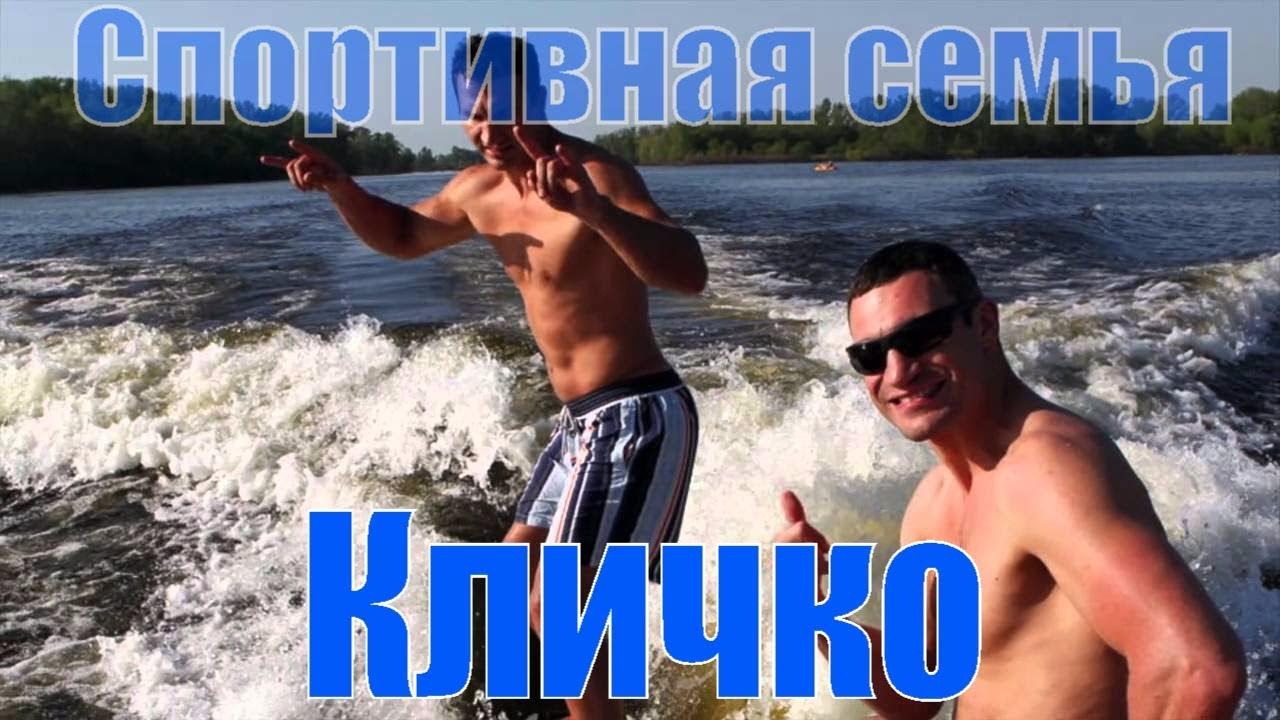 Спортивная семья Кличко поет Наташа Klichko family  Xpark Киев Украина ukraine