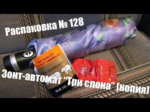 Распаковка № 128. Женский зонт- автомат