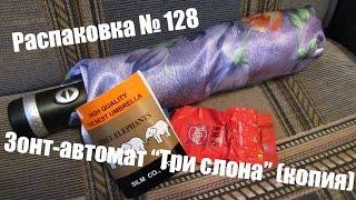 """Распаковка № 128. Женский зонт- автомат """"Три слона"""" (копия)"""
