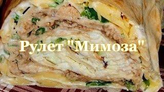 Рулет МИМОЗА