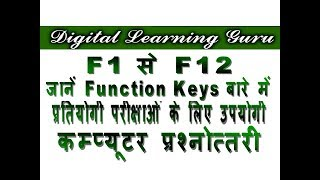 Use of Function Keys F1 to F12 in Hindi | Function Keys | By Manjay Singh