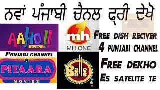 New punjabi channel dekho free dish box par AAHO Music Punjabi