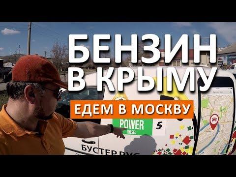 Где заправляться в Крыму? Бензин.  Крым - Москва. Первая в России онлайн АЗС!