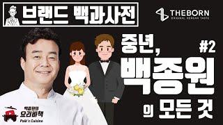 10분 순삭! 중년 백종원 이야기 2편 (feat.요리비책)[브랜드 스토리]