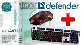 Defender:  Клавиатура и мышь за 1000 рублей