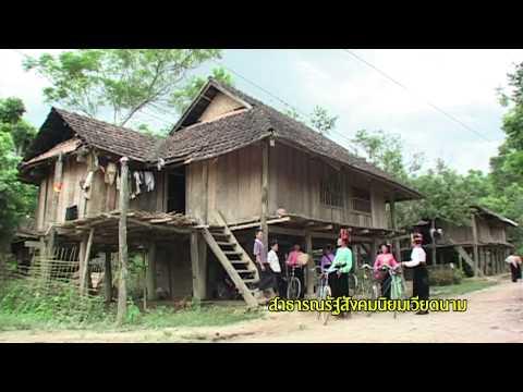 World beyond เดินทางสร้างชาติ ตอน  เวียดนามเหนือและอารยธรรมชนเผ่า