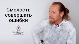 Смелость совершать ошибки  Интервью с Дмитрием Троцким