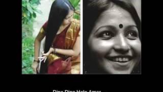 Dine Dine Holo Amar Jasim Uddin
