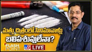 Flash Point LIVE : మత్తు చిత్రంలో సినిమావాళ్లు బలిపశువులేనా? || Murali Krishna TV9