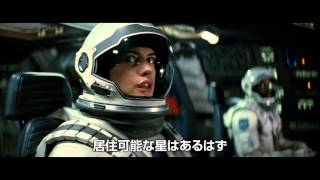 映画『インターステラー』予告2【HD】2014年11月22日公開 thumbnail