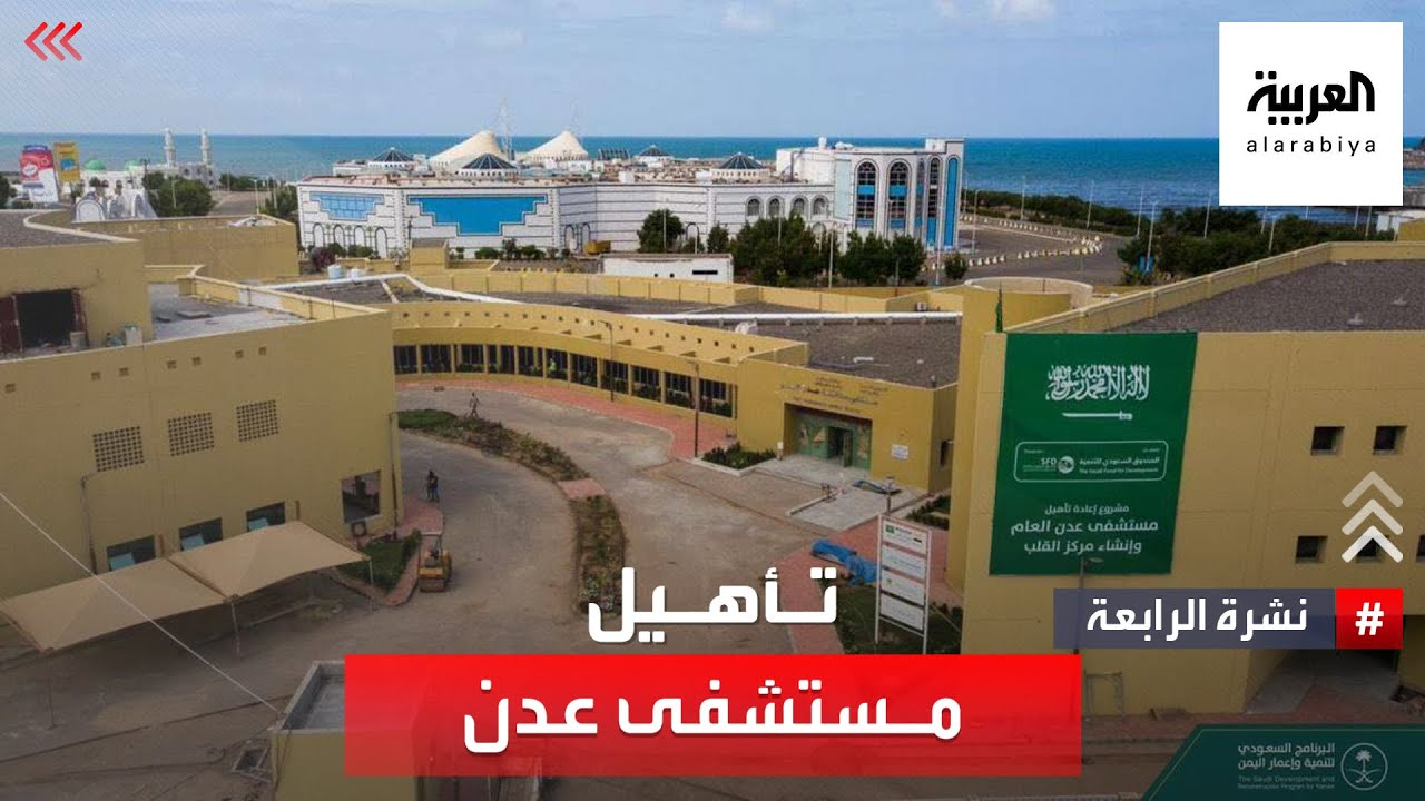 نشرة الرابعة | إنجاز 95% من أعمال مستشفى عدن  - نشر قبل 33 دقيقة