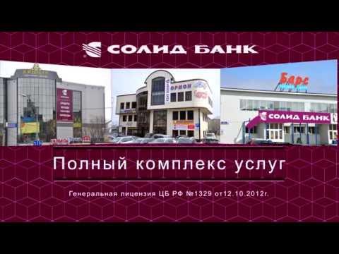Солид Банк Офисы