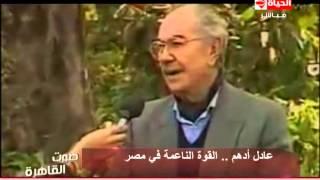 صوت القاهرة - أحمد المسلمانى .. الفنان القدير عادل أدهم والقوى الناعمة فى مصر