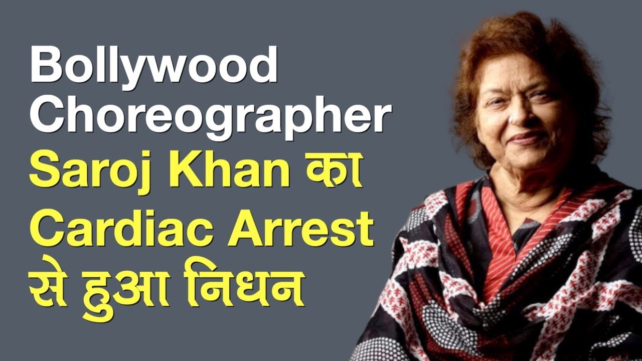 Saroj Khan Death News: मशहूर Bollywood Choreographer सरोज खान का  72 साल की उम्र में Cardiac Arrest से हुआ निधन - Watch Video