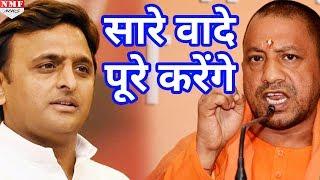 Akhilesh Yadav को CM Yogi का करारा जवाब...'जो कहा वो करेंगे'