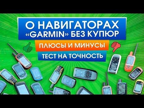 Навигаторы Гармин|Обзор всех моделей| Garmin eTrex/GPSMAP/Montana/Oregon/Astro/Alpha