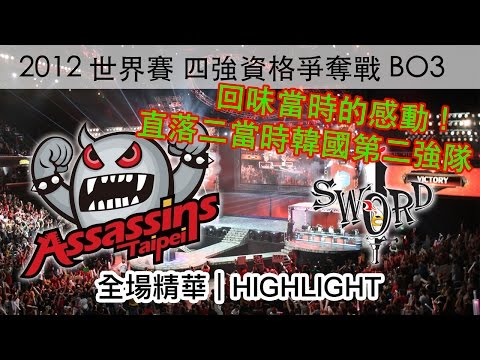 2012 TPA vs NJS 四強資格賽 黑馬之姿擊敗韓國強隊