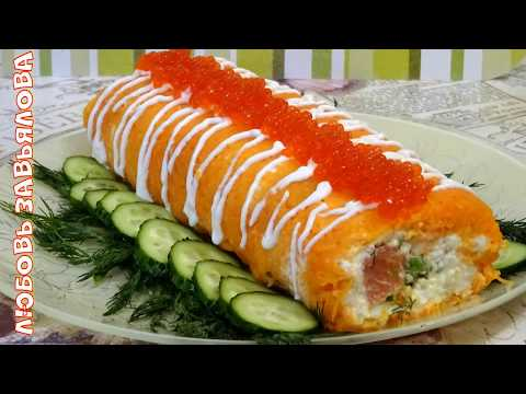 Салат Царский рулет/Salad Imperial Roll