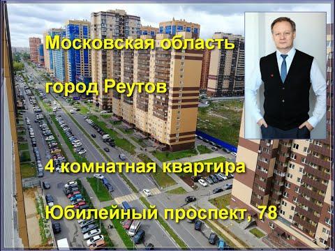 купить квартиру в Реутово | Юбилейный проспект, 78 | квартира в Реутово | ЖК Новокосино 2 | Обзор
