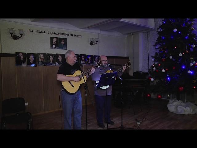 Концерт Андрей Беркут и Александр Медведский. Гриль-бард 07.12.18.