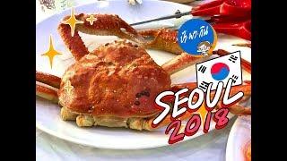 ป้าพากิน IN SEOUL 2018 [Part3] ตลาดปลา