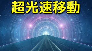 「超光速移動」は現実的に可能?現代の科学から解説