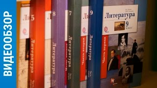 ОБЗОР. Учебник по литературе || 5-11 классы || Борис Ланин