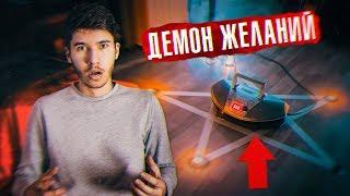 Вызов Духов - Демон Желаний! Пожелали 200 000 Рублей! Получилось? Потусторонние
