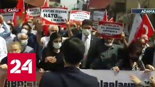 В Турции демонстранты требовали вывода американских военных с базы ВВС США - Россия 24 