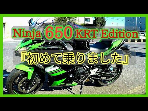Ninja 650 KRT Edition 『初めて乗りました』