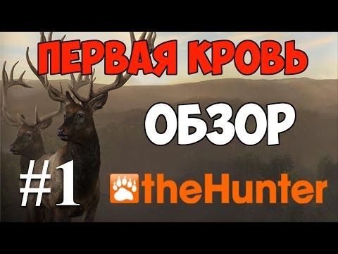 theHunter - Первая кровь. Обзор симулятора охоты. #1