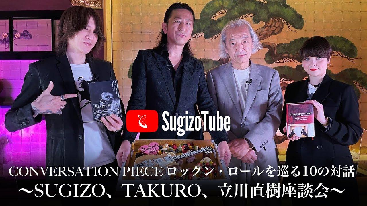 SugizoTube Vol.27 CONVERSATION PIECE ロックン・ロールを巡る10の対話〜SUGIZO、TAKURO、立川直樹座談会〜(無料部分)