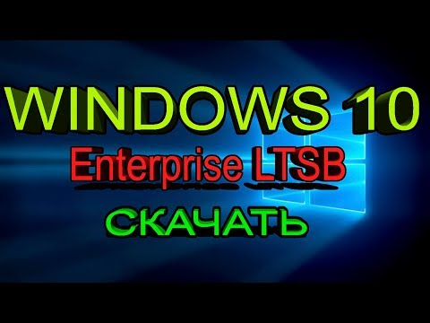 СКАЧАТЬ WINDOWS 10 Enterprise LTSB X64 и X32