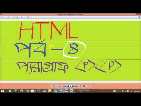 Webdesign Html Part-4 Paragraph/HTML পার্ট-৪, প্যরাগ্রাফ