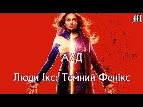 """""""Люди Ікс: Темний Фенікс"""" (2019) - Актори Українського Дубляжу (Випуск №21)"""