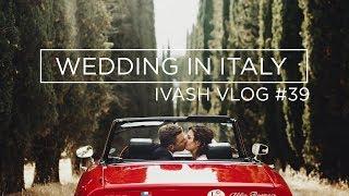 Свадьба в Италии! Тоскана. Wedding in Italy. Toscana. VLOG #39