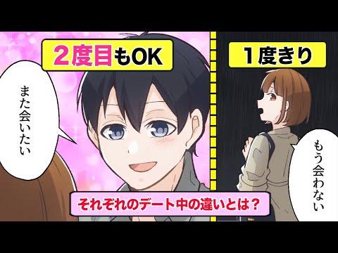 【漫画】2回目のデートを断られる人必見!「一回だけ男子」を避けるデートのコツ【イヴイヴ漫画】