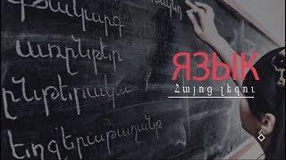 Армянский язык. Самоучитель. Урок 3