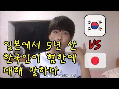 日本で5年住んだ韓国人が嫌韓について語る/Does Japanese really hate Korean?/혐한에대해서