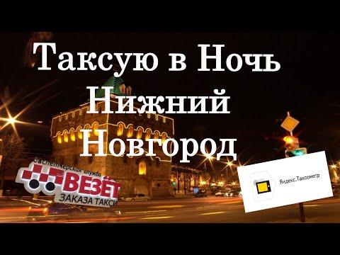 Таксую в ночь//яндекс такси//такси везёт//нижний новгород//