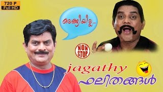 jagathy sreekumar full  movie comedy | jagathy comedy scenes | jagathy evergreen comedy | comedy
