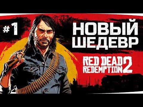 НОВЫЙ ШЕДЕВР ОТ ROCKSTAR GAMES ● Red Dead Redemption 2 #1 thumbnail