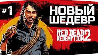 НОВЫЙ ШЕДЕВР ОТ ROCKSTAR GAMES ● Red Dead Redemption 2 #1