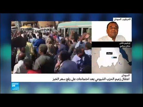 مظاهرات في السودان احتجاجا على ارتفاع الأسعار  - 17:23-2018 / 1 / 17
