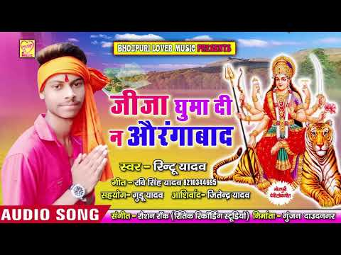 जीजा घुमादी न औरंगाबाद - New Bhakti Song 2019 - Singer Rintu Yadav - Jija Ghuma Di N Aurangabad