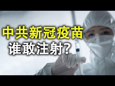 中共新冠疫苗,谁敢注射?李克强新闻不能上头条;习近平新延安整风运动能成功吗?(政论天下第218集 20200822)天亮时分