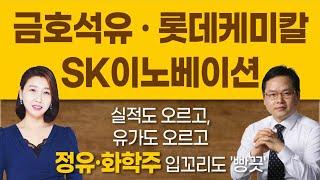 [테마사] SK이노베이션 · 롯데케미칼 · 금호석유! …