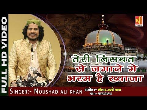 तेरी निस्बत से जमाने में भरम है ख्वाजा   Noushad Ali Khan   Urs Special Qawwali Song 2017