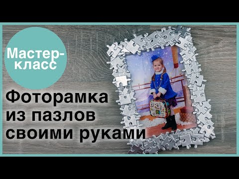 Фоторамка из пазлов. Мастер-классы на Подарки.ру