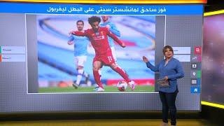 """بعد هزيمة ليفربول، نادي مانشتسر سيتي يكشف عن """"فخر العرب الحقيقي"""""""